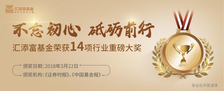 20180322获奖